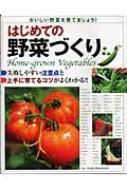 【送料無料】 はじめての野菜づくり 失敗しやすい注意点と上手に育てるコツがよくわかる! / 東...