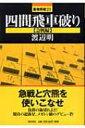 四間飛車破り 急戦編 最強将棋21 / 渡辺明 【全集・双書】