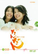 【送料無料】 だんだん 完全版 DVD-BOX I 【DVD】