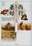 【送料無料】 西行と兼好 乱世を生きる知恵 ウェッジ選書 / 小松和彦 【単行本】