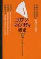 【送料無料】 コリアン・マイノリティ研究 第4号 / 在日朝鮮人研究会 【全集・双書】