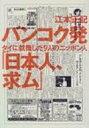 【送料無料】 バンコク発「日本人、求ム」 タイに就職した9人のニッポン人 / 江本正記 【単行本】