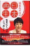 【送料無料】 福島みずほの日本再生 生きにくいぞニッポン!! / 福島みずほ 【単行本】
