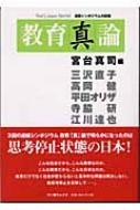 【送料無料】 教育「真」論 That's Japan Special 連続シンポジウムの記録 / 宮台真司 【単...