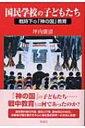 【送料無料】 国民学校の子どもたち 戦時下の「神の国」教育 / 坪内広清 【単行本】