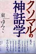【送料無料】 クソマルの神話学 / 東ゆみこ著 【単行本】