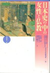 【送料無料】 日本史の中の女性と仏教 光華選書 / 光華女子大学光華女子短期大学真宗文化研究 【本】