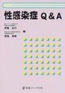 【送料無料】 性感染症Q & A / 伊東文行 【単行本】