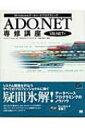 【送料無料】 ADO.NET専修講座 WINDOWSデータベースプログラミング VB.NET編 DB SELECTION / ウ...
