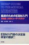 【送料無料】 臨床のためのEBM入門 決定版JAMAユーザーズガイド / ゴードン・ガイアット 【本】