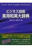 日外アソシエーツ『ビジネス技術実用和英大辞典』