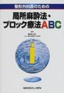 【送料無料】 整形外科医のための局所麻酔法・ブロック療法ABC / 龍順之助 【単行本】