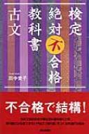 検定絶対不合格教科書 古文 朝日選書 / 田中貴子著 【全集・双書】