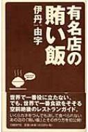 【送料無料】 有名店の賄い飯 / 伊丹由宇 【単行本】