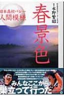 【送料無料】 春景色 日本高校バレー人間模様 / 水野繁昭 【単行本】