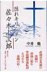 隠れキリシタン・佐々木小次郎 / 中井勉 【本】