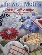【送料無料】 モチーフがいっぱい 18のポットホルダーとビーズや刺繍をプラスしたバッグ / 村林...
