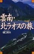 【送料無料】 雲南・北ラオスの旅 / 樋口英夫 【単行本】