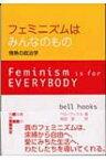 フェミニズムはみんなのもの 情熱の政治学 / ベル・フックス 【本】