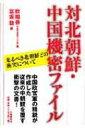 【送料無料】 対北朝鮮・中国機密ファイル 来るべき北朝鮮との衝突について / 欧陽善 【単行本】