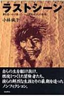 【送料無料】 ラストシーン 夢を追いかけ散っていった冒険者たちの物語 / 小林誠子 【単行本】