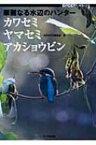 華麗なる水辺のハンター カワセミ・ヤマセミ・アカショウビン BIRDER SPECIAL / Birder編集部 【本】