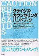 【送料無料】クライシス・カウンセリングハンドブック/カリフォルニア開発的カウンセリング協会【単行本】