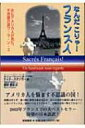 【送料無料】 なんだこりゃ!フランス人 在仏アメリカ人が見た、不思議の国フ・ラ・ン・ス / テ...