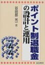 【送料無料】 ポイント制退職金の設計と運用 / 谷田部光一 【単行本】