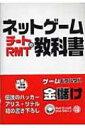 【送料無料】 ネットゲームチートRMTの教科書 / アリス・リデル 【単行本】