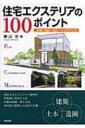 【送料無料】 住宅エクステリアの100ポイント 計画・設計・施工・メンテナンス / 藤山宏 【単行本】