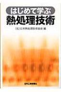 【送料無料】 はじめて学ぶ熱処理技術 / 日本熱処理技術協会 【単行本】