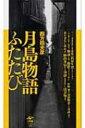 【送料無料】 月島物語ふたたび / 四方田犬彦 【単行本】