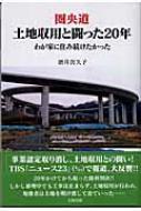 【送料無料】 圏央道土地収用と闘った20年 わが家に住み続けたかった / 酒井喜久子 【単行本】