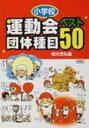 小学校運動会団体種目ベスト50 / 相川充弘 【全集・双書】...