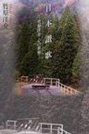 【送料無料】 日本讃歌 竹原洋介心の世界 / 竹原洋介 【単行本】