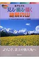【送料無料】 北アルプス 見る・撮る・描く絶景の山 / 日本山岳写真協会 【単行本】