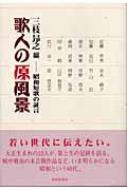 【送料無料】 歌人の原風景 昭和短歌の証言 / 三枝昂之 【本】