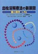 【送料無料】 血栓溶解療法の新展開 第二世代T-PA / 上松瀬勝男 【単行本】