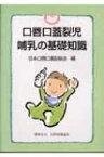 口唇口蓋裂児 哺乳の基礎知識 / 日本口唇口蓋裂協会 【本】