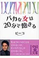 バカな女は20分で飽きる 中経の文庫 / ピーコ 【文庫】