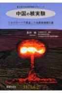 中国の核実験 シルクロードで発生した地表核爆発災害 高田純の放射線防護学入門シリーズ / 高田純 【本】
