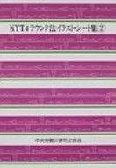 【送料無料】 KYT4ラウンド法イラスト・シート集 2 【単行本】
