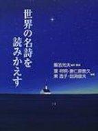 【送料無料】 世界の名詩を読みかえす / ヘルマン・ヘッセ 【単行本】