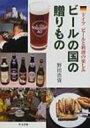 【送料無料】 ビールの国の贈りもの ドイツビールと料理の楽しみ / 野田浩資 【単行本】