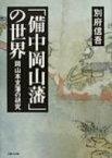 「備中岡山藩」の世界 岡山本支藩の研究 / 別府信吾 【本】