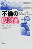 【送料無料】 不倫のDNA ヒトはなぜ浮気をするのか / デーヴィド・P・バラシュ 【単行本】