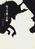 【送料無料】 砂の上の黒い太陽 〈闘牛〉アンソロジー / 林栄美子 【単行本】