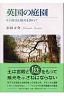【送料無料】 英国の庭園 その歴史と様式を訪ねて / 岩切正介 【単行本】