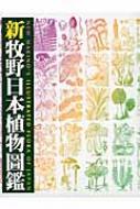 【送料無料】 新牧野日本植物圖鑑 / 牧野富太郎 【図鑑】